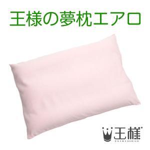 王様の夢枕 エアロ ピンク (専用カバー付) W56×D40×H10cm 【王様のマルチ枕をプレゼント】 shopkurasu