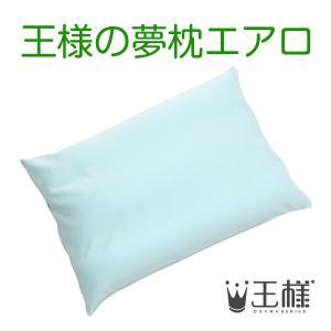 王様の夢枕 エアロ ミントグリーン (専用カバー付) W56×D40×H10cm 【王様のマルチ枕をプレゼント】 shopkurasu