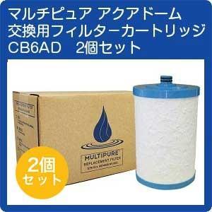 CB6AD マルチピュア アクアドーム交換用フィルタ−カートリッジ 2個セット|shopkurasu