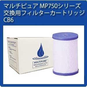 マルチピュア MP750シリーズ交換用フィルターカートリッジ CB6|shopkurasu