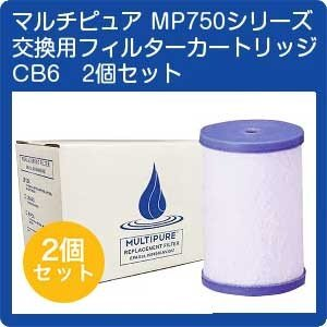 CB6 マルチピュア MP750シリーズ交換用フィルターカートリッジ 2個セット|shopkurasu