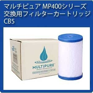 マルチピュア MP400シリーズ交換用フィルターカートリッジ CB5|shopkurasu