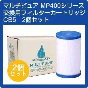 CB5 マルチピュア MP400シリーズ交換用フィルターカートリッジ 2個セット|shopkurasu