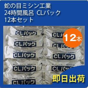 蛇の目ミシン工業 ジャノメ 24時間風呂 CLパック 12本セット|shopkurasu