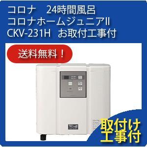 コロナ 24時間風呂 コロナホームジュニアII ジュニア2 CKV-231H 【お取付工事費無料】 shopkurasu