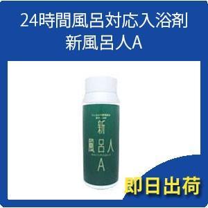 24時間風呂対応 薬用入浴剤 新風呂人A(医薬部外品)1本 shopkurasu