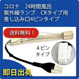 コロナ24時間風呂 紫外線ランプ CKタイプ用 差込口4ピンタイプ|shopkurasu