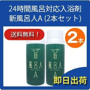 24時間風呂対応 薬用入浴剤 新風呂人A(医薬部外品)2本セット shopkurasu