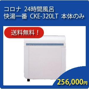 コロナ 24時間風呂 快湯一番 CKE-320LT 【本体のみ:お取付工事なし】 shopkurasu