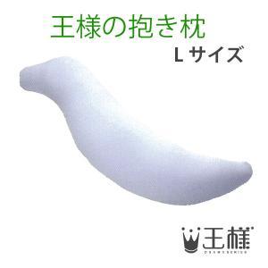王様の抱き枕 クール Lサイズ (専用カバー付) W40×D20×H140cm 【王様のマルチ枕をプレゼント】 shopkurasu