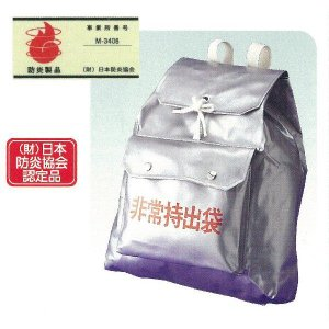 非常用持出袋A 400×405×70mm (財)日本防炎協会認定品 大明企画 7242012 shopkurasu