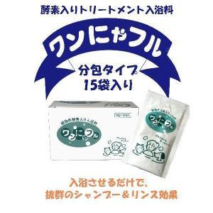 ワンにゃフル 分包タイプ 20g×15包入り ペット用入浴剤 (酵素入りトリートメント入浴料) ヘルシー産業|shopkurasu