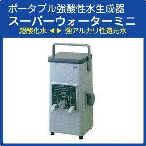 ポータブル強酸性水生成器 スーパーウォーター ミニ JED-007|shopkurasu