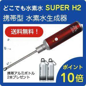 携帯型 水素水生成器 どこでも水素水 スーパーH2 ≪ 水素水携帯アルミボトル2本プレゼント ≫|shopkurasu
