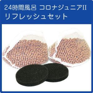 コロナホームジュニアII リフレッシュセット(補充用ろ材・トップフィルターのセット)コロナ工業 24時間風呂|shopkurasu