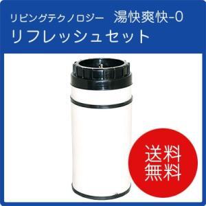 湯快爽快-0 リフレッシュセット(補充用ろ材+ケースのセット)リビングテクノロジー 24時間風呂|shopkurasu