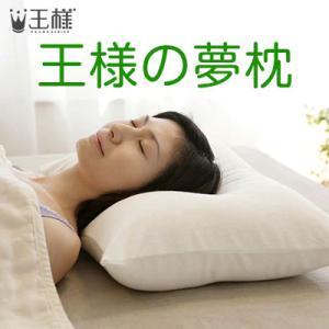 王様の夢枕  (専用カバー付) W52×D34×H12cm 【王様のマルチ枕をプレゼント】 ビーチ shopkurasu