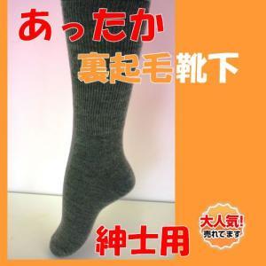 あったか裏起毛靴下(24〜26cm)|shoploop