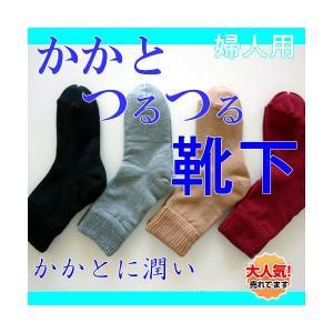 婦人用 カカトつるつるソックス かかとつるつる+裏ぽっかぽっか|shoploop
