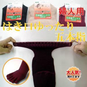 ゆったりはき口で快適はきごごち 婦人用 毛混口ゴムらくらく五本指靴下|shoploop