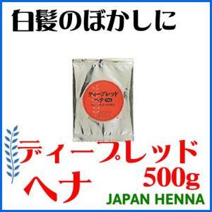 ポスト配達便対応 ジャパンヘナ ベースヘナ ディープレッド500g 白髪30%未満の白髪ぼかし ハーブカラー shoploop