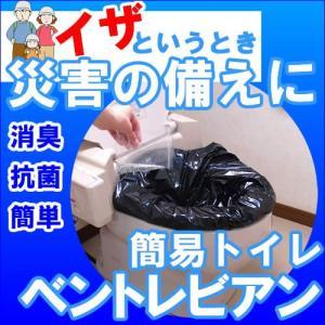 災害用トイレ ベントレビアン 便器に装着用 防災グッズ レジャー ベン・トレビアン 便 尿 両用 断水時の必需品|shoploop
