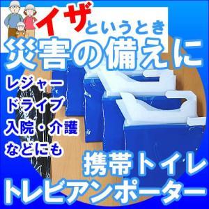 簡易携帯トイレ トレビアンポーター 防災グッズ レジャー トレ・ビアンポーター|shoploop