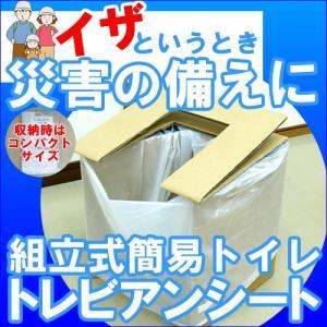 組立ダンボールトイレ トレビアン/シート 防災グッズ レジャー|shoploop