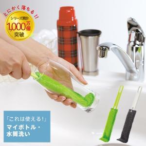 商品詳細/ 水筒やステンレスマグなどの内側の洗いにくい頑固な茶シブ汚れに。 ハード樹脂加工なので、洗...