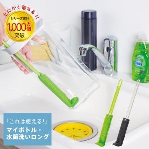 商品詳細/ 冷水筒・電気ケトルなどの深めの容器も洗いやすいロングタイプ。 マーナ独自のハード樹脂加工...