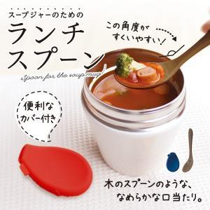 【SALE!】マーナ キッチン スープジャーのためのランチスプーン K672