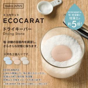 商品詳細/ 塩・砂糖の容器内を調湿しさらさらな状態に保ちます。 塩は湿度が高いと固まる→エコカラット...