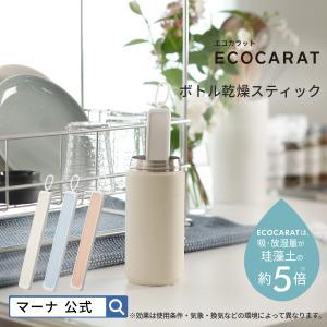 商品詳細/ 洗った後の水筒の中に残る水滴をすばやく乾燥。 シリコーンのカバーで、水筒を傷つけず、リン...