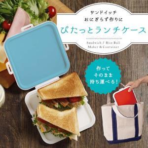 商品詳細/ サンドイッチやおにぎらずを簡単に作って、そのまま持ち運べるランチケースです。 シリコーン...
