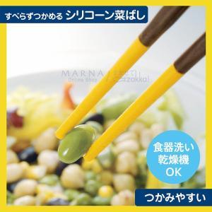 マーナ キッチン すべらずつかめるシリコーン菜ばし K690