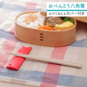 お箸ケース おべんとう八角箸 K741 箸箱 おはし箱 お弁当 ランチ 箸 おはし はしケース  マ...
