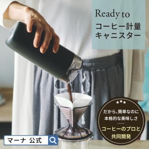 珈琲キャニスター コーヒー計量キャニスター K769 Ready to 珈琲  豆入れ 保存 容器 ...