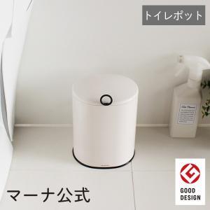 マーナ トイレポット W072 トイレポット ゴミ箱 トイレ 掃除 清掃 汚物入れ ダストボックス ...