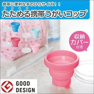 商品詳細/ ●あっという間にコップになる! つまみを引き上げるだけで簡単にコップになります。 たたむ...