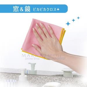 商品詳細/ 窓ガラス、鏡、蛇口などに。 拭き跡や繊維を残さずピカピカに磨き上げます。  カラー展開/...