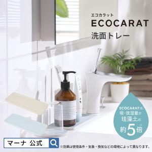 商品詳細/ 洗面小物周りの水滴をすばやく吸水するから、カラッと快適です。 薄い板状なので、ご使用後は...