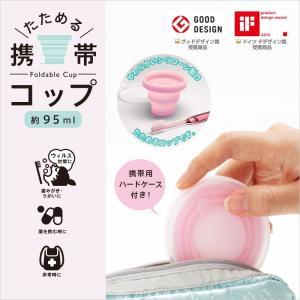 商品詳細/ やわらかいシリコーン製のたためるコップ。 オフィスや外出先での歯磨きやうがい、薬を飲む際...