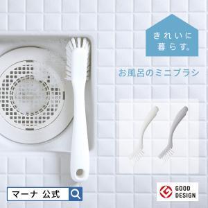 マーナ 掃除 お風呂のミニブラシ W602 「きれいに暮らす。」シンプル 白 グレー 風呂掃除 ブラシ バス 排水口