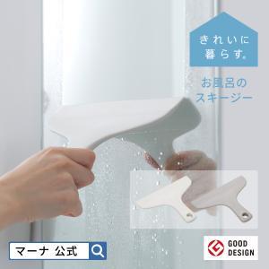 商品詳細/ 浴室のカビ予防に。軽い力でサッと水切り。 両面使えて縦横どちらにも動かしやすいスキージー...