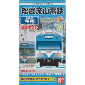 Bトレインショーティー 総武流山電鉄2000形 流馬 2両セット|shopmore