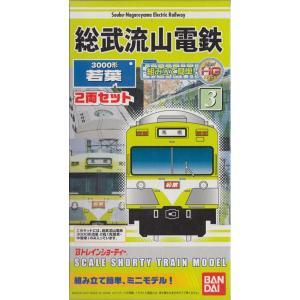 Bトレインショーティー 総武流山電鉄3000形 若葉 2両セット|shopmore