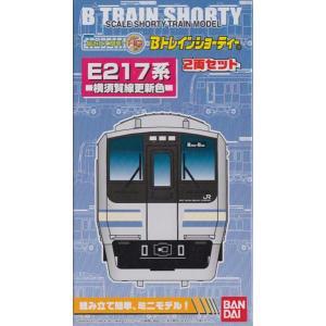 Bトレインショーティー E217系 横須賀線更新色 2両セット|shopmore