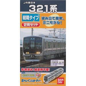 Bトレインショーティー JR西日本321系 初期タイプ 2両セット|shopmore