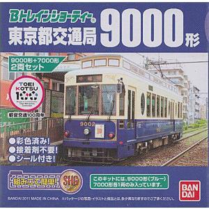 Bトレインショーティー 東京都交通局9000形+7000形|shopmore
