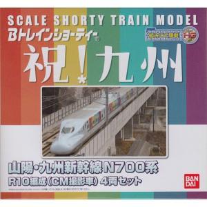 Bトレインショーティー 山陽・九州新幹線N700系 R10編成(CM撮影車) 4両セット|shopmore